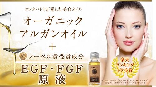 首イボ E-Oil+