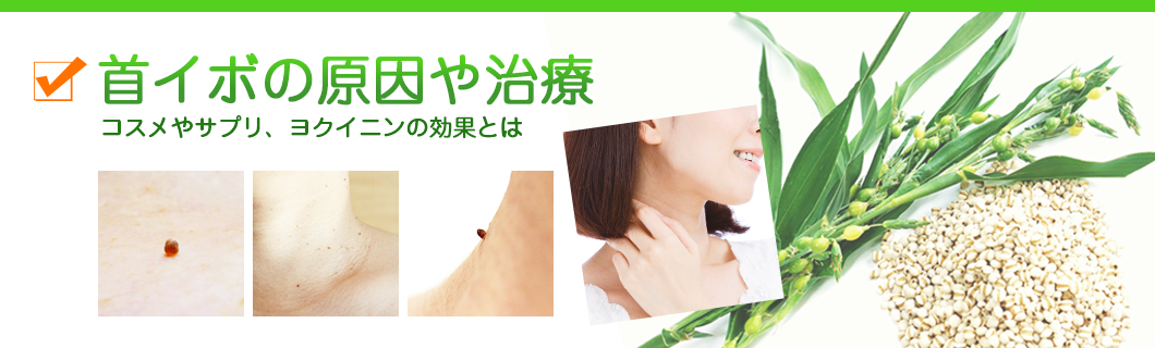 【首イボの原因や治療】手術なしで完治するクリーム5選~kubiibobuster.net~