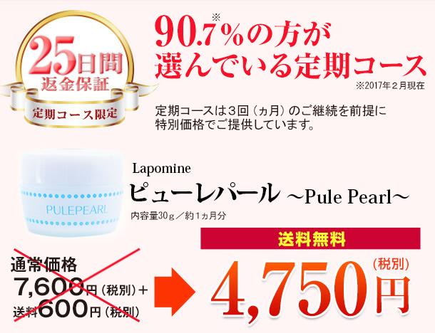 ピューレパール 価格